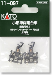 Bogie For Short Train : Commuter Train 2 (1pair) (B Train Shorty Support Parts) (Model Train)