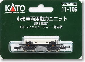 Power Unit For Small Train : Express Train 1 (B Train Shorty Support Parts) (Model Train)