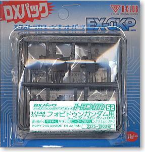 DXパック ハイディテールマニュピュレーター52 フォビドゥンガンダム用(レイダーガンダム共用) (パーツ)