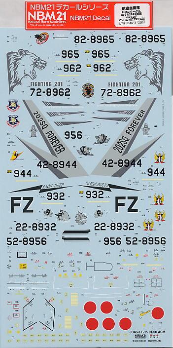 航空自衛隊 F-15J イーグル 2001/2002戦競 (デカール)