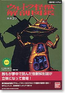 ウルトラ怪獣解剖図鑑6個セット(完成品)