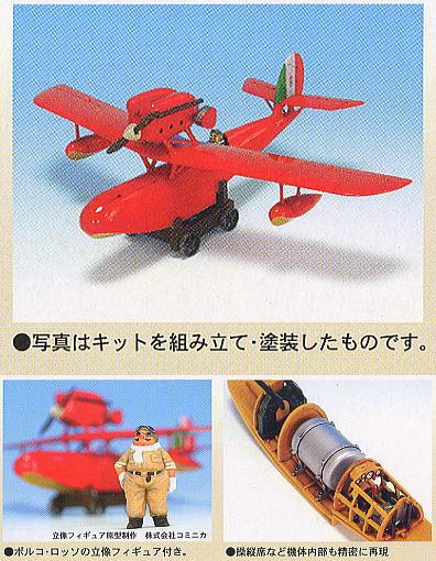 サボイアS.21 試作戦闘飛空挺(1/48) (プラモデル)