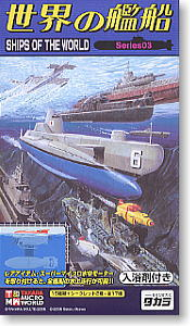 マイクロワールド世界の艦船シリーズ3 12個セット(完成品)