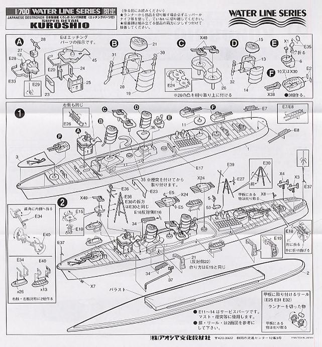 スーパーディティール 駆逐艦黒...