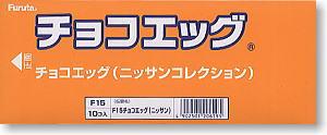 チョコエッグニッサンコレクション 10個セット(食玩)