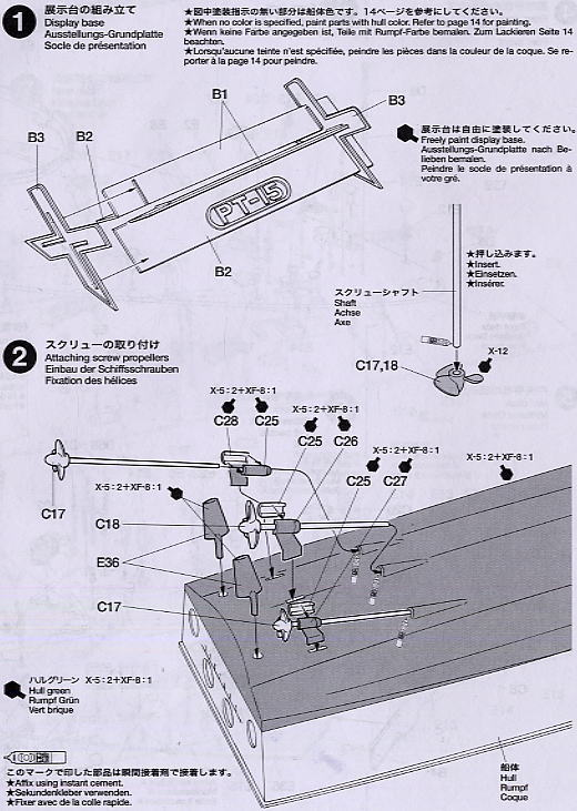 Japan Torpedo Boat PT-15 (Plastic model) Assembly guide1