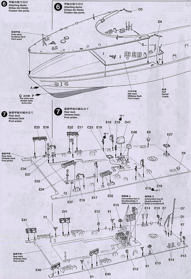 Japan Torpedo Boat PT-15 (Plastic model) Assembly guide3