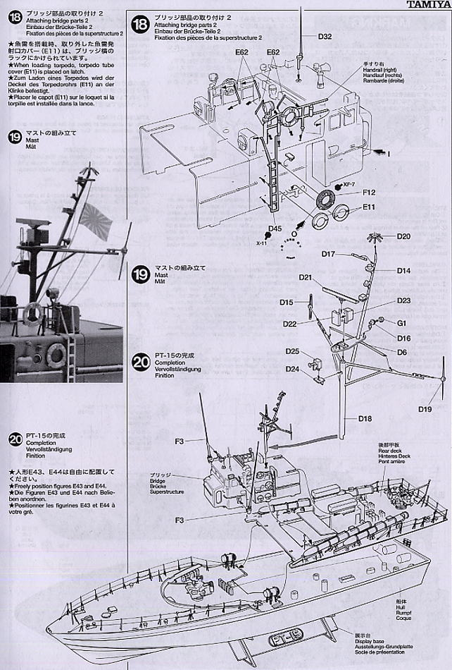 Japan Torpedo Boat PT-15 (Plastic model) Assembly guide9