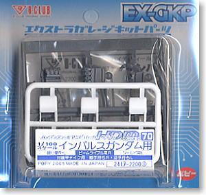ハイディテールマニュピュレーター70 Colored 1/100 インパルスガンダム用 (パーツ)