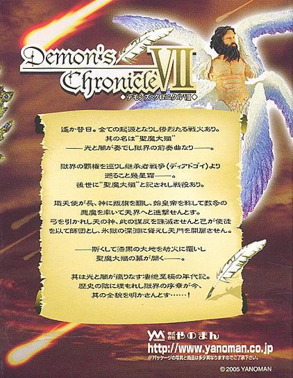 デモンズ・クロニクルVII 10個セット(完成品)