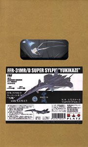 FFR-31MR/D Super Sylph `Yukikaze` with AAM-3 (Plastic model)
