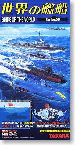 マイクロワールド世界の艦船シリーズ5 12個セット(完成品)