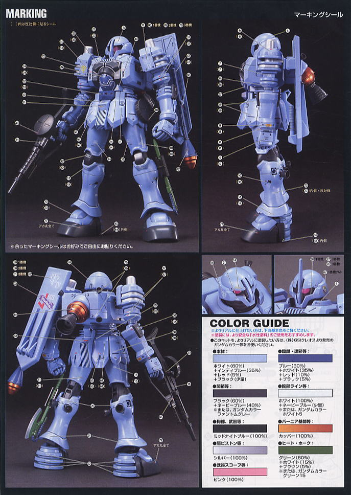 Image result for HGUC 1/144 Zudah