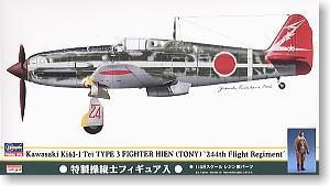 川崎 キ61 三式戦闘機 飛燕 1型 ...