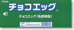 チョコエッグ 私鉄特急 10個セット(食玩)
