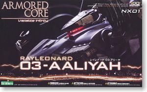 レイレナード 03-AALIYAH (アリーヤ) (プラモデル)