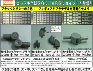 ABS Unit 01 (T Joint) Gray (Material) - HobbySearch Hobby