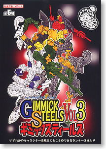 J-BJ ギミックスティールズ Vol.3 6個セット (完成品)
