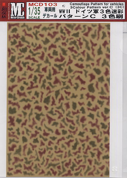 WW2 German Army Three Color Camouflage Pattern C Print Plastic Model Item