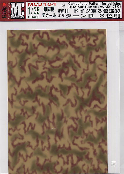 WW2 German Army Three Color Camouflage Pattern D Print Plastic Model Item