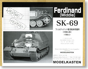 Crawler Track for Ferdinand Destroyer Tank Middle Type (Plastic model)