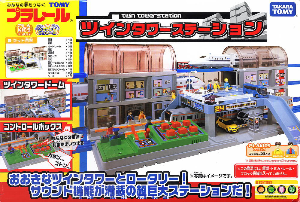 Twin Tower Station (Plarail) Item picture1