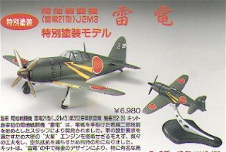 局地戦闘機 雷電21型 特別塗装 第352海軍航空隊所属機 (完成品飛行機 ...