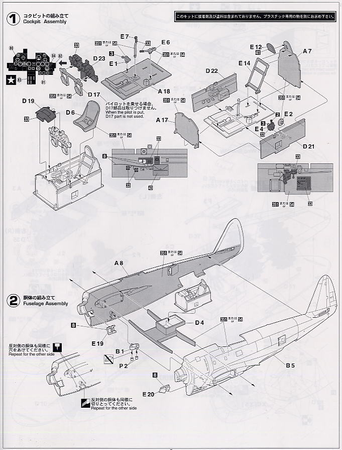 P-47D-30/40 Thunderbolt `Europe the Front` (Plastic model) Assembly guide1