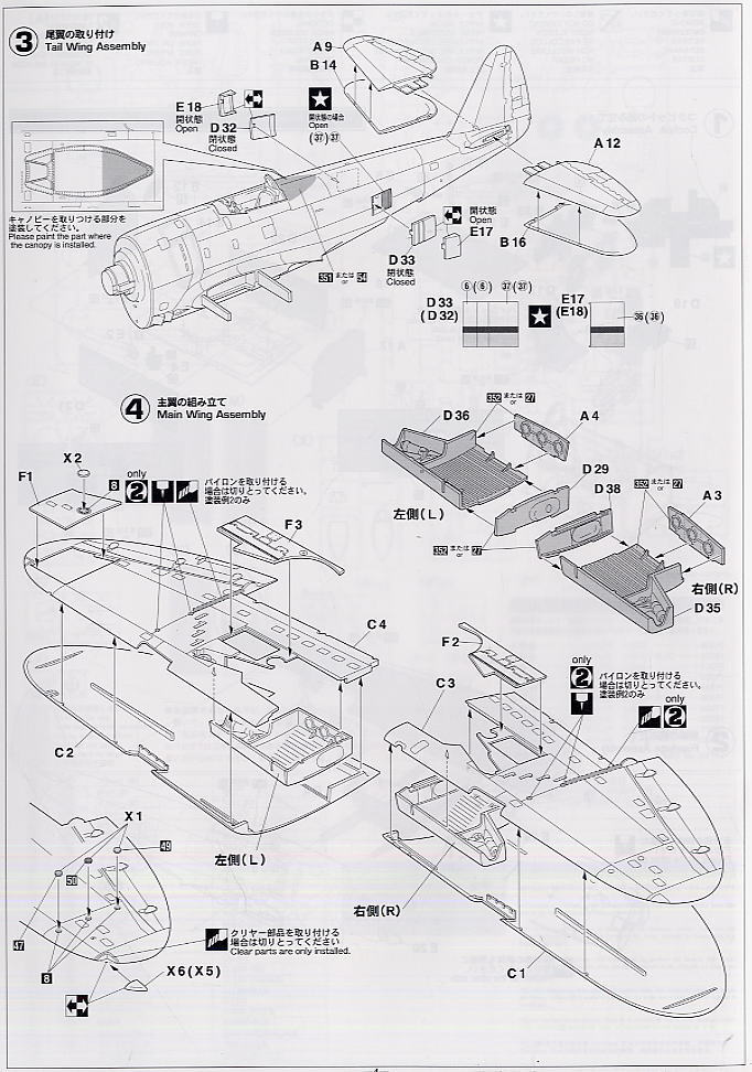 P-47D-30/40 Thunderbolt `Europe the Front` (Plastic model) Assembly guide2