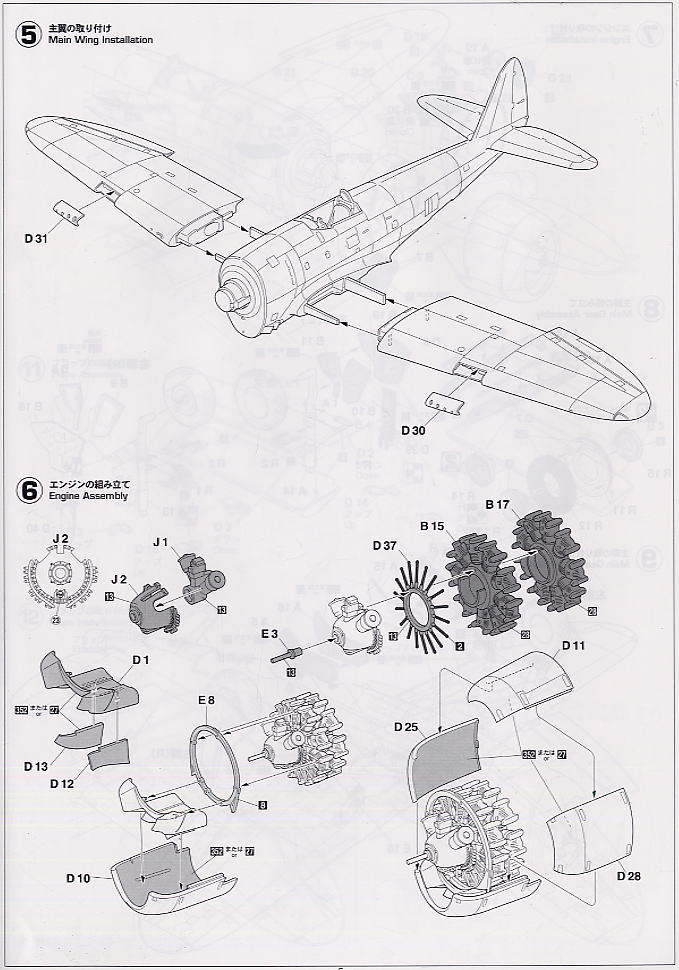 P-47D-30/40 Thunderbolt `Europe the Front` (Plastic model) Assembly guide3