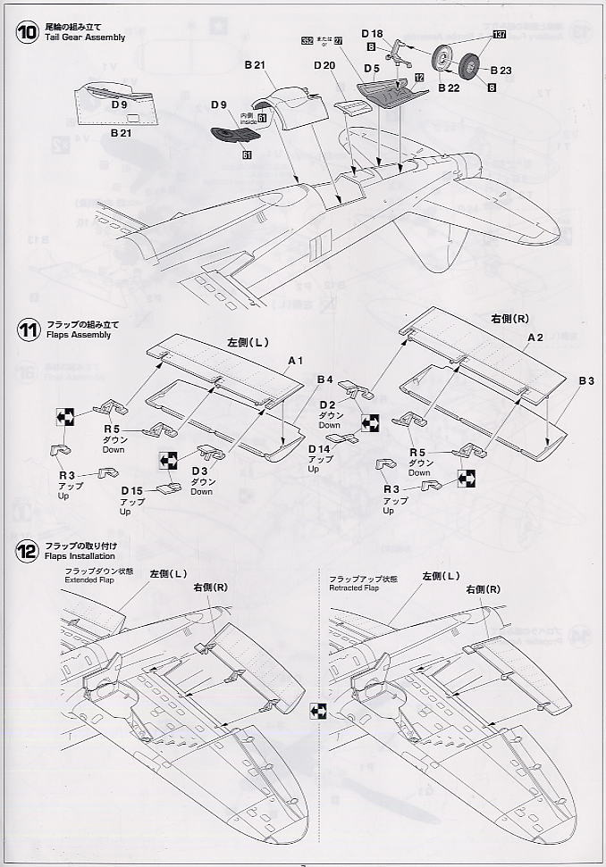 P-47D-30/40 Thunderbolt `Europe the Front` (Plastic model) Assembly guide5