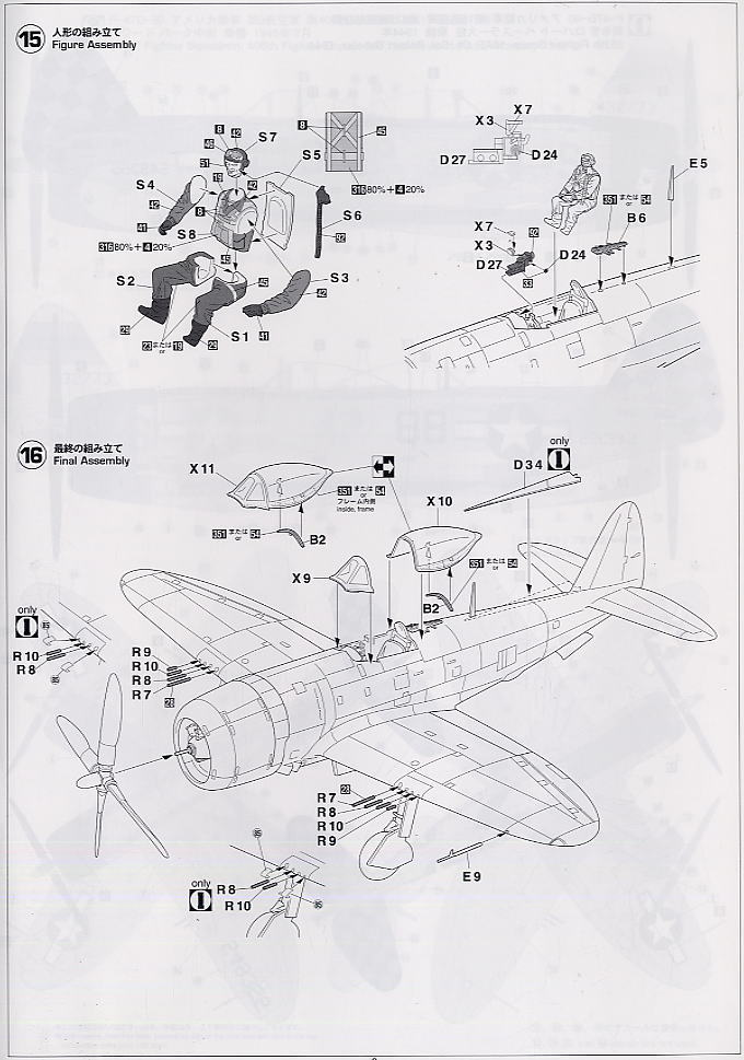 P-47D-30/40 Thunderbolt `Europe the Front` (Plastic model) Assembly guide7