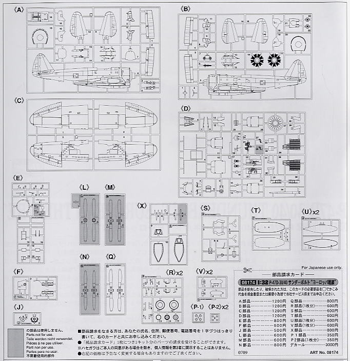 P-47D-30/40 Thunderbolt `Europe the Front` (Plastic model) Assembly guide8
