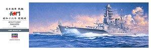 日本海軍戦艦 長門 (プラモデル)
