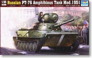 ソビエト軍 PT-76 1951年型 (プラモデル)