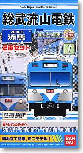 Bトレインショーティー 総武流山電鉄2000系 流馬
