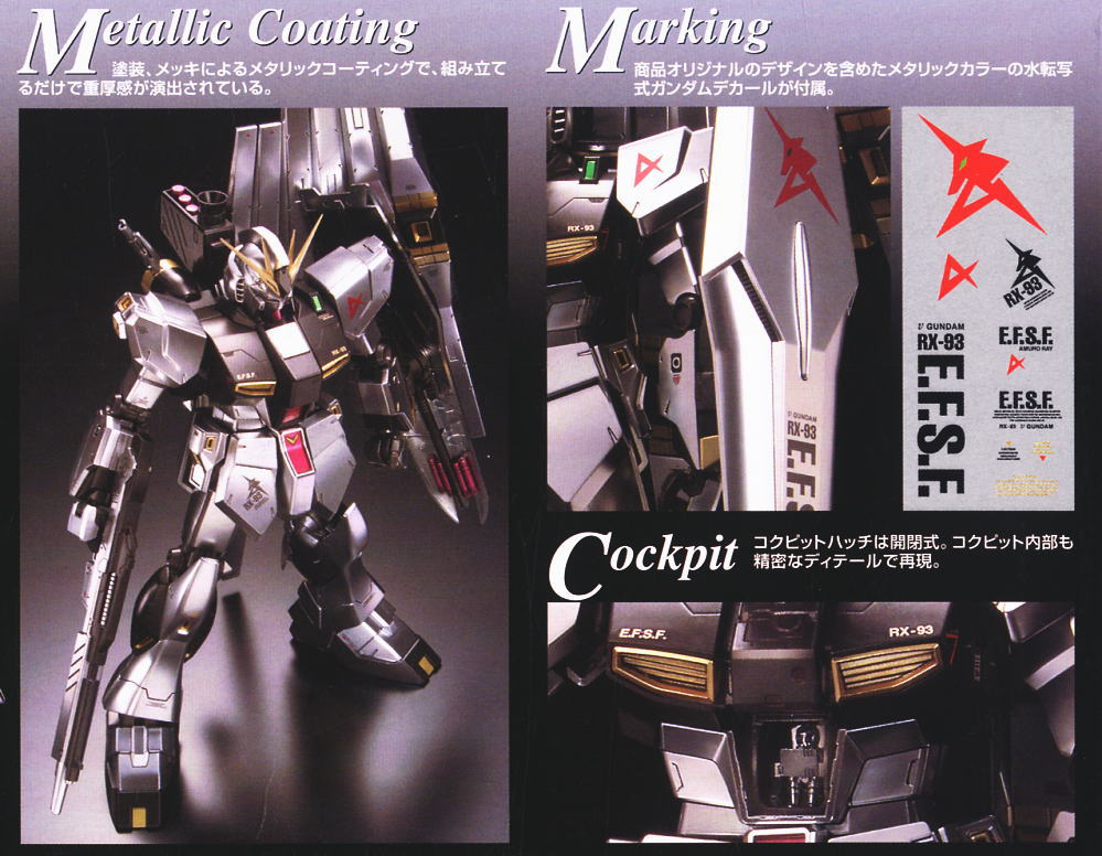 Image result for MG NU GUNDAM METALLIC COATING Ver.