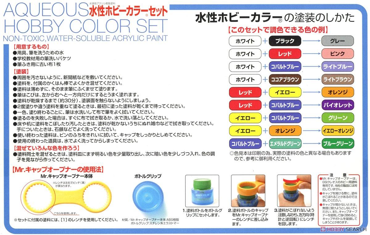 水性 ホビー カラー リニューアル 新水性ホビーカラー、検証1/2 -