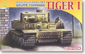 タイガーI ハイブリット フェールマンタイガー戦隊 (プラモデル)