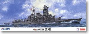 旧日本帝国海軍高速戦艦 金剛 (プラモデル)