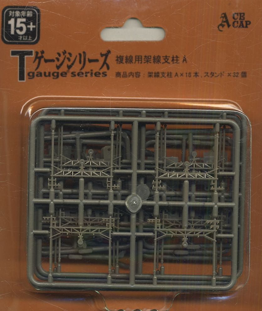 A 003 Overhead Wiring Prop For Double Track Model Train Images Railroad