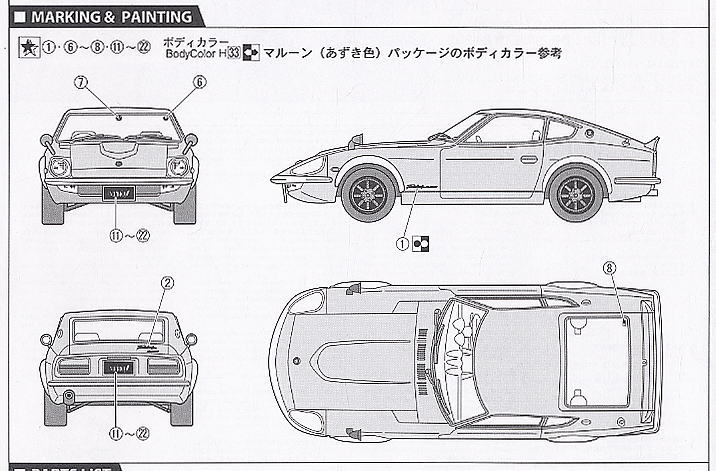Fairlady 240ZG Real Car Package (Model Car) Images List