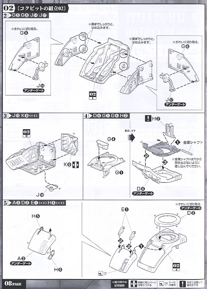 Fatty Ground Type Pailsen Files Ver. (Plastic model) Assembly guide2