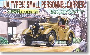 日本陸軍 九五式小型乗用車 くろ...