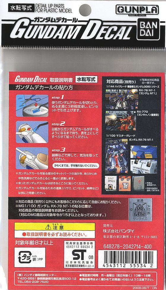 ガンダムデカール (HGUC) ガンダム0080シリーズ汎用 1 (ガンプラ)