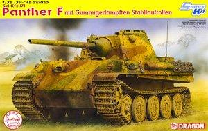 WWII ドイツ軍 パンターF型 スチールホイール仕様 (プラモデル)