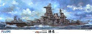 旧日本海軍高速戦艦 榛名 (プラモデル)