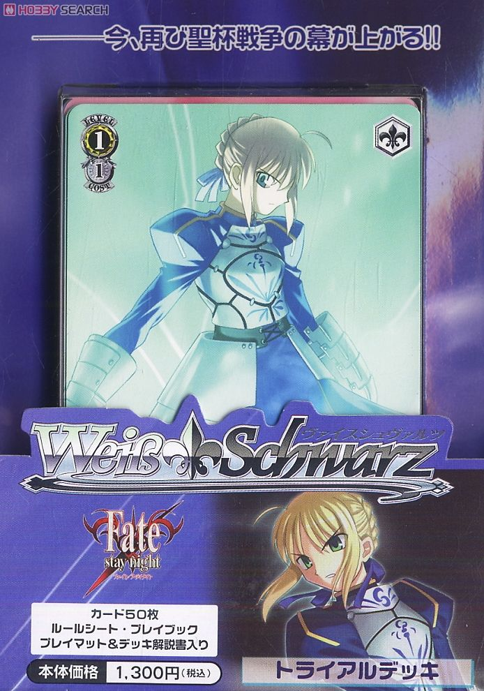 weiss schwarz trial deck fate stay night trading cards. Black Bedroom Furniture Sets. Home Design Ideas