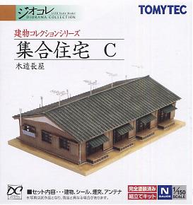 建物コレクション 033 集合住宅C 〜木造長屋〜