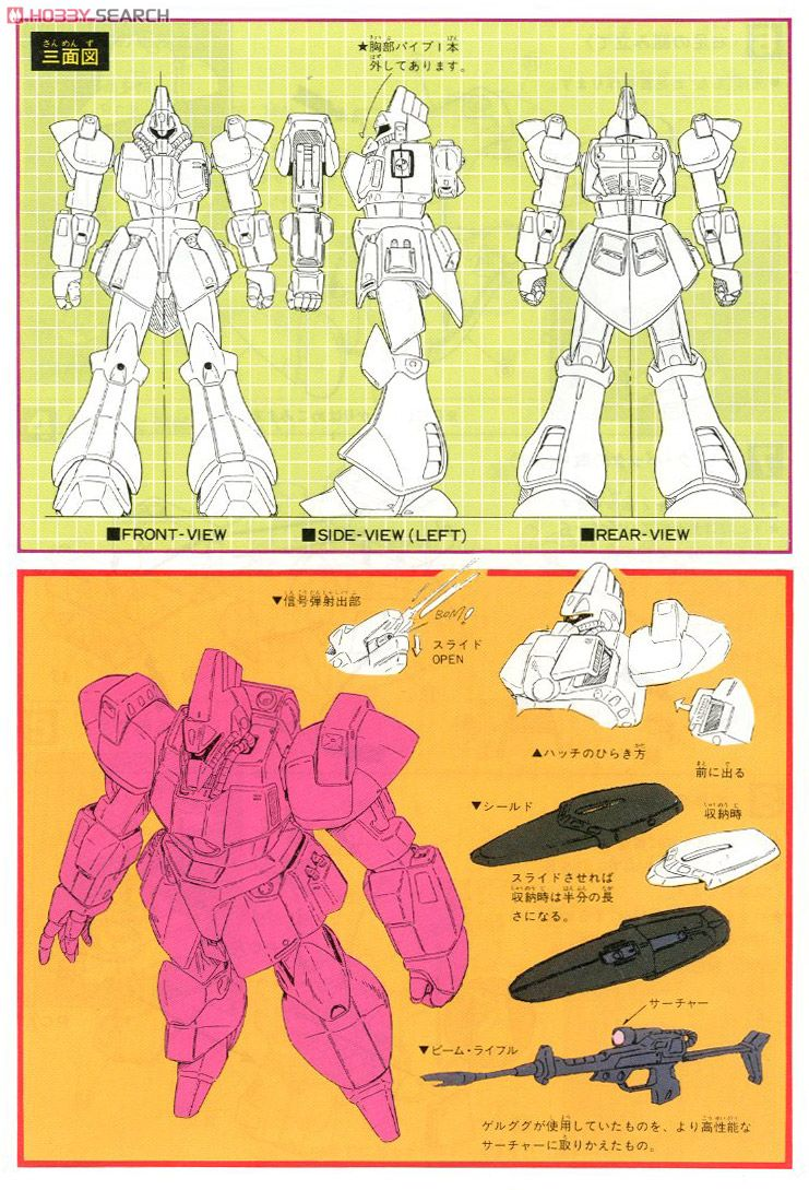 RMS-117 Galbaldy Beta (Gundam Model Kits) About item3